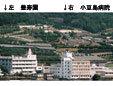 小豆島病院