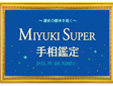 MIYUKI‐SUPER手相・方位・タロット