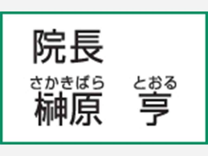 榊原循環器科内科クリニック