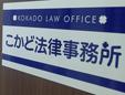 北彩都法律事務所
