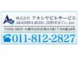 株式会社アカシヤビルサービス