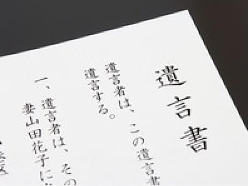 行政書士千田晴之事務所