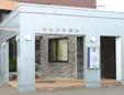 松浦歯科医院