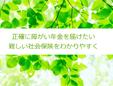 松村社会保険労務士事務所