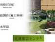 株式会社札幌園芸センター