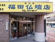 善光堂福田仏壇店/札幌店