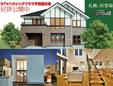 住研ハウス株式会社札幌支店