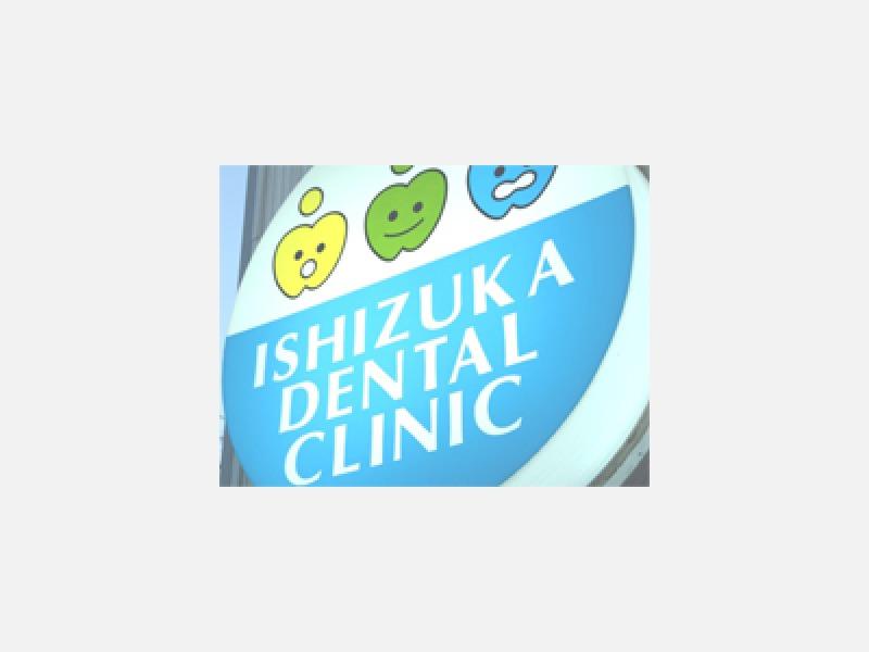 いしづか歯科クリニック(医療法人社団)