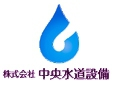 株式会社中央水道設備