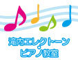 滝内エレクトーン・ピアノ教室