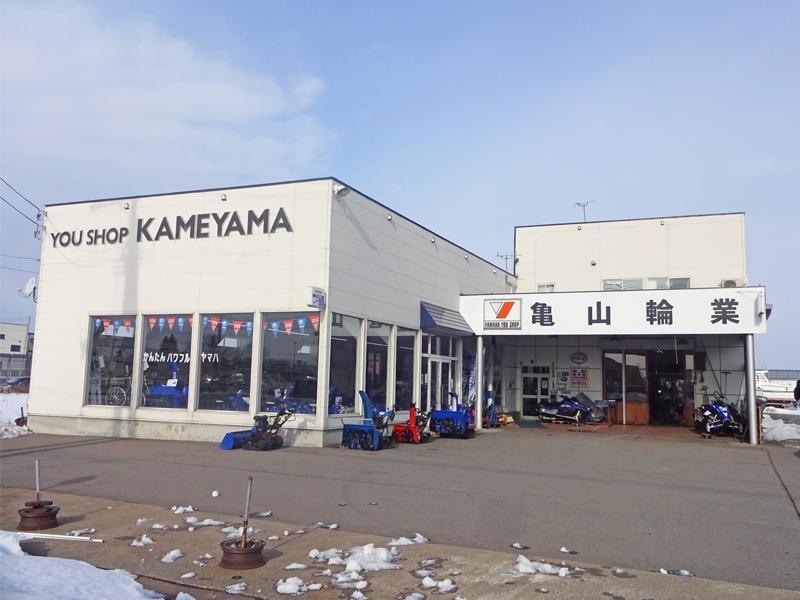 亀山輪業株式会社