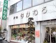 株式会社中村生花店