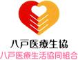 八戸医療生活協同組合/生協居宅介護支援事業所