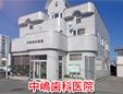 中嶋歯科医院
