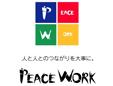 ピースワーク株式会社(PeaceWork)