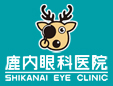 鹿内眼科医院
