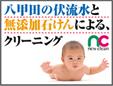株式会社ニュークリーン/本店