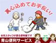 青山便利サービス/鍛冶町店