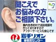 株式会社岩手リオン補聴器センター