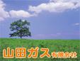 山田ガス有限会社