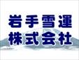 岩手雪運株式会社