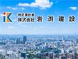 株式会社岩渕建設