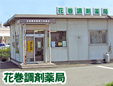 花巻調剤薬局/小舟渡店