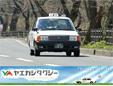 株式会社八重樫タクシー