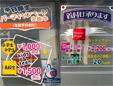 TORII美容室中川店