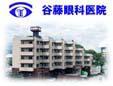 谷藤眼科医院