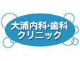 大浦内科・歯科クリニック