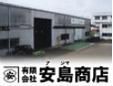 有限会社安島商店名取バイパス工場
