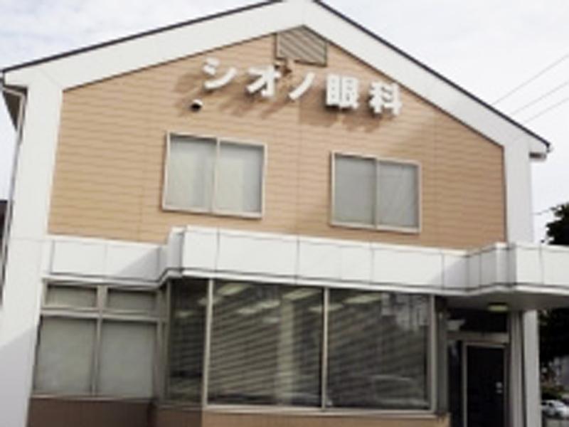 シオノ眼科医院