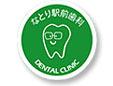 なとり駅前歯科クリニック