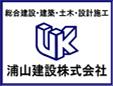 浦山建設株式会社