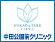 中田公園前クリニック