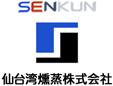 仙台湾燻蒸株式会社