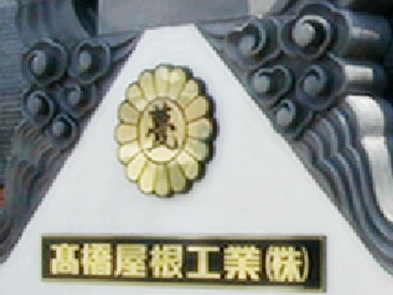 髙橋屋根工業株式会社