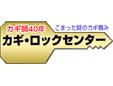 愛・カギ・愛・錠・愛・車・金庫・トラブル地元いしのまき・女川地区安心カギトラブル解決ロックセンター