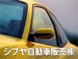 シブヤ自動車販売株式会社