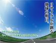 タイヤリサイクル東北株式会社