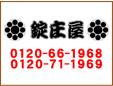 仙台・カギの錠庄屋
