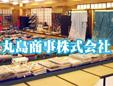 丸島商事株式会社