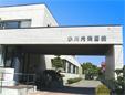 小川内科医院