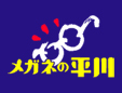 株式会社メガネの平川/仁井田店