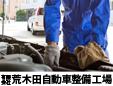 有限会社荒木田自動車整備工場