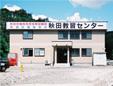 秋田教習センター