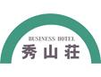 有限会社ホテル秀山荘