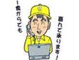 株式会社イワミヤ宅配COOK123横手店