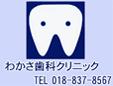 わかさ歯科クリニック